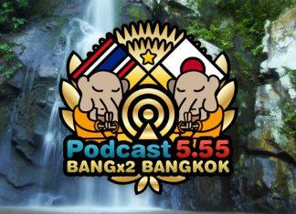 90回目-バンバンバンコク