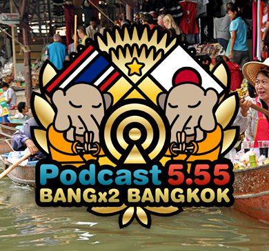 91回目-バンバンバンコク