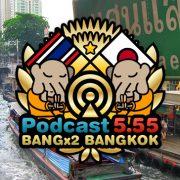 92回目-バンバンバンコク