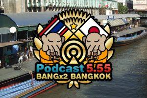 93回目-バンバンバンコク