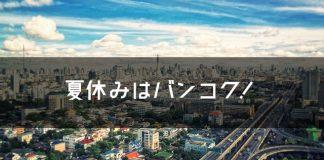 夏休みに行きたい都市でバンコクが一位