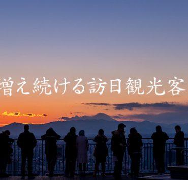 日本が大好きな外国人