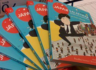 話題の本「JAPAN SARALYMAN」