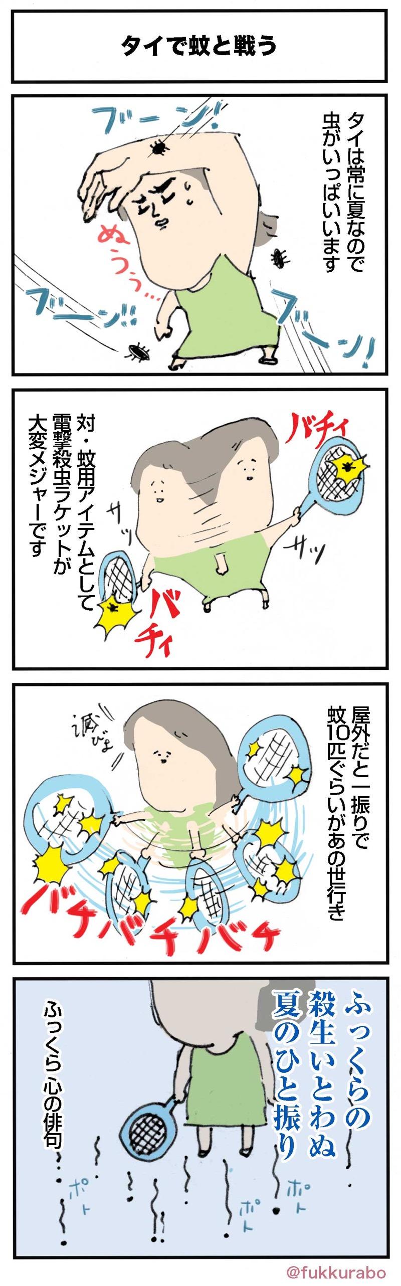 第八話:蚊