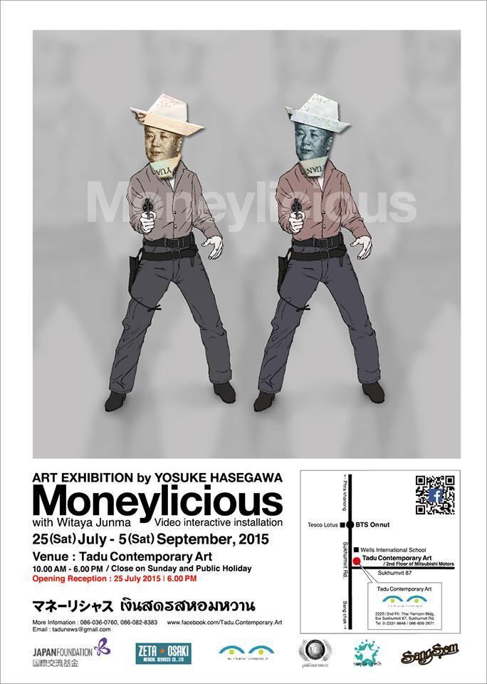 「Moneylicious」のフライヤー