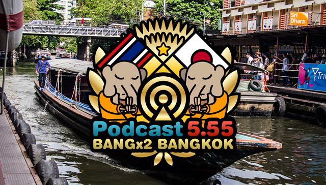 94回目-バンバンバンコク
