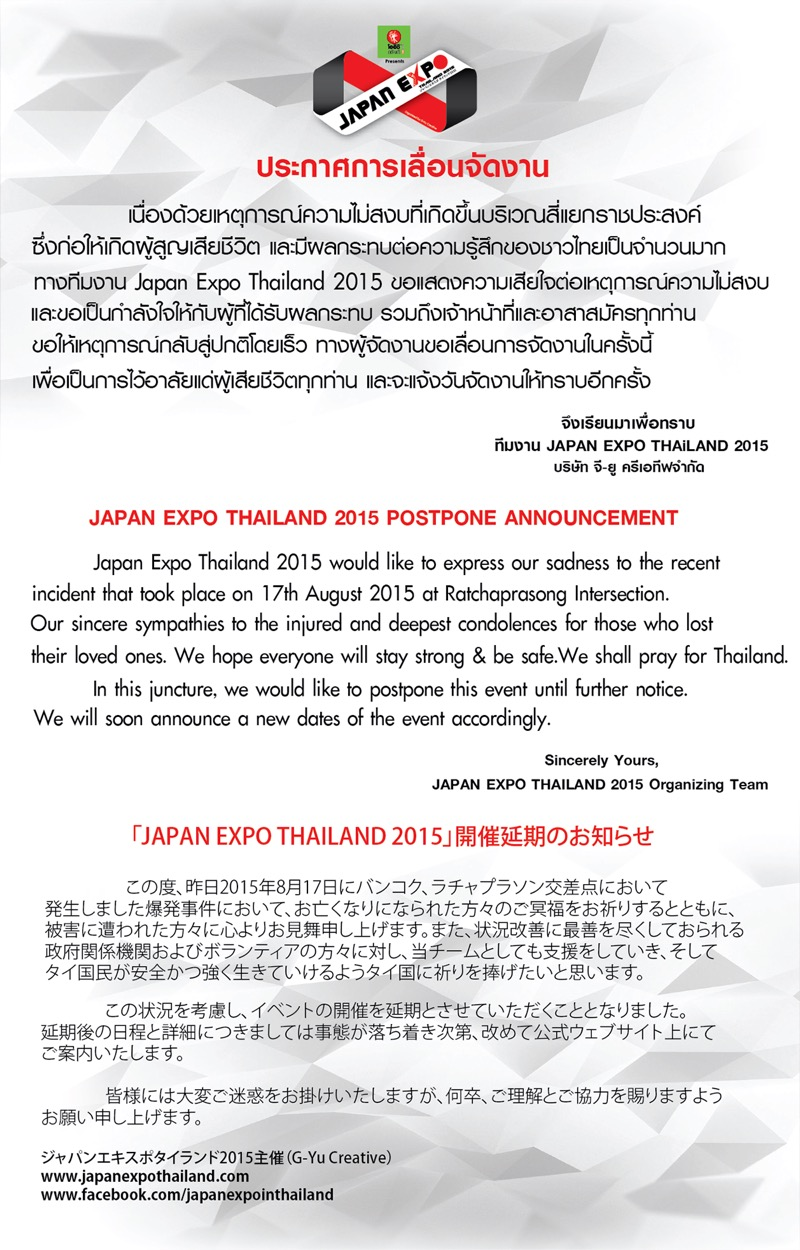 JAPAN EXPO 延期