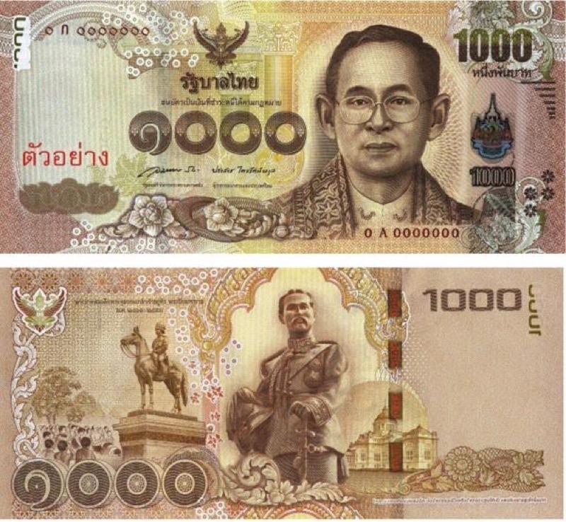 新しい1000バーツ札