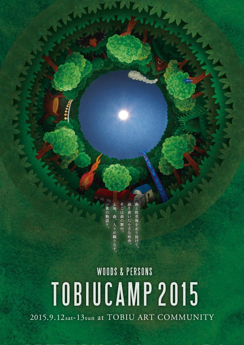 TOBIU CAMP 2015のフライヤー