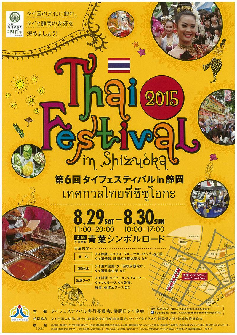 第7回 タイフェスティバル  in 静岡