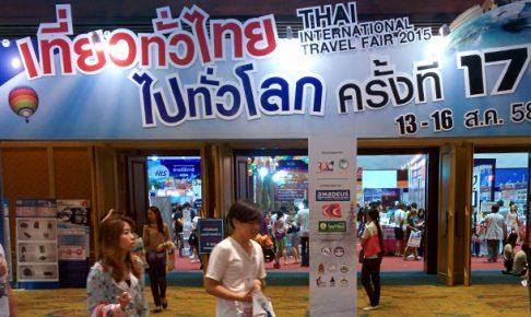 タイの旅行博はまだまだ人気!