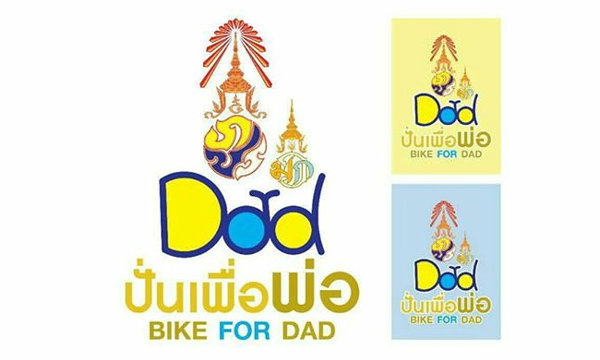Bike for Dadのアートワーク