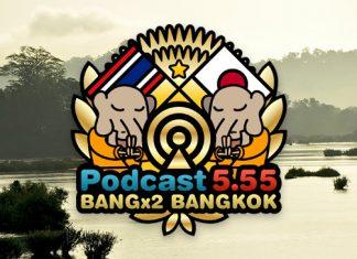 98回目-バンバンバンコク