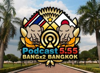 99回目-バンバンバンコク
