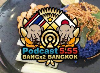 101回目-バンバンバンコク