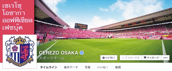 セレッソ大阪のタイ語ファンページ