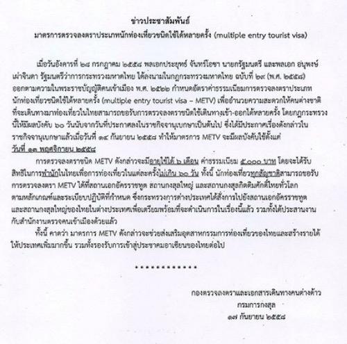 タイの新たなツーリストビザ