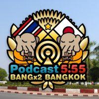 103回目-バンバンバンコク