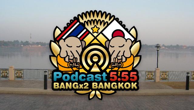 104回目-バンバンバンコク
