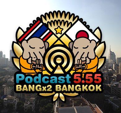 106回目-バンバンバンコク