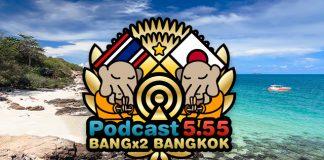 108回目-バンバンバンコク
