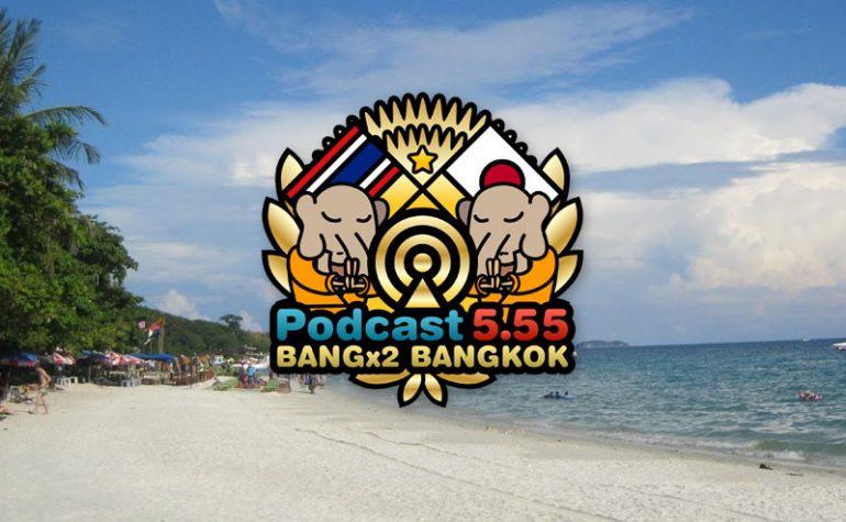 109回目-バンバンバンコク