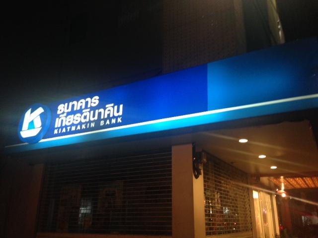 目印の銀行