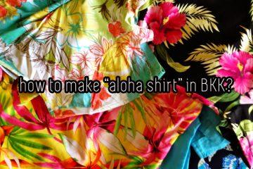 タイでアロハシャツを作る 前編
