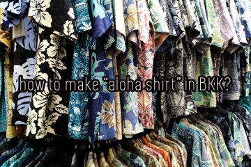タイでアロハシャツを作る 後編