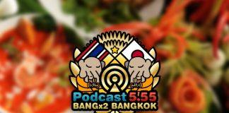 112回目-バンバンバンコク