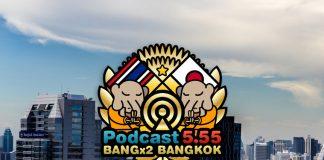 113回目-バンバンバンコク