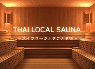 タイのローカルサウナ事情