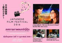日本映画祭2016