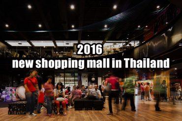 2016年タイで注目されるショッピングモール