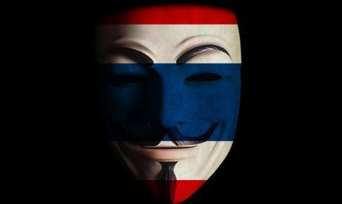 タイ政府をターゲットにするアノニマス