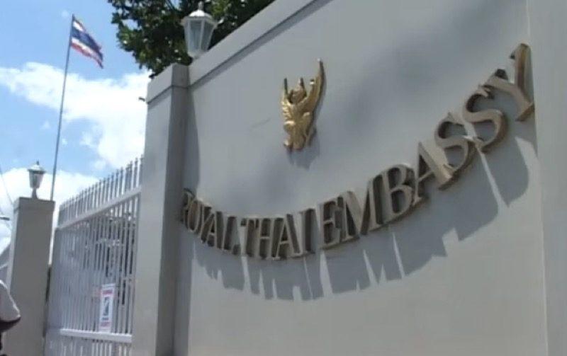 ミャンマーのタイ大使館