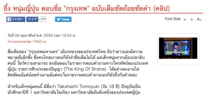 タイのメディアkhaosodの記事