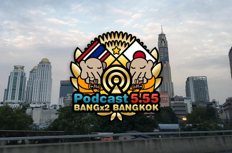 118回目-バンバンバンコク