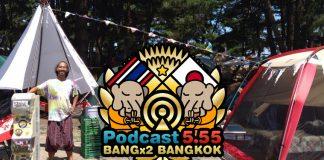 119回目-バンバンバンコク