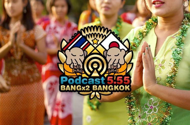 121回目-バンバンバンコク