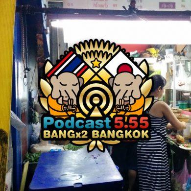 122回目-バンバンバンコク