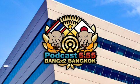 124回目-バンバンバンコク