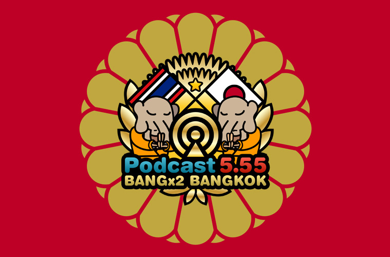 125回目-バンバンバンコク