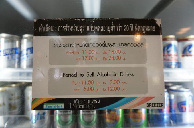 お酒が買える時間帯が記載されてます