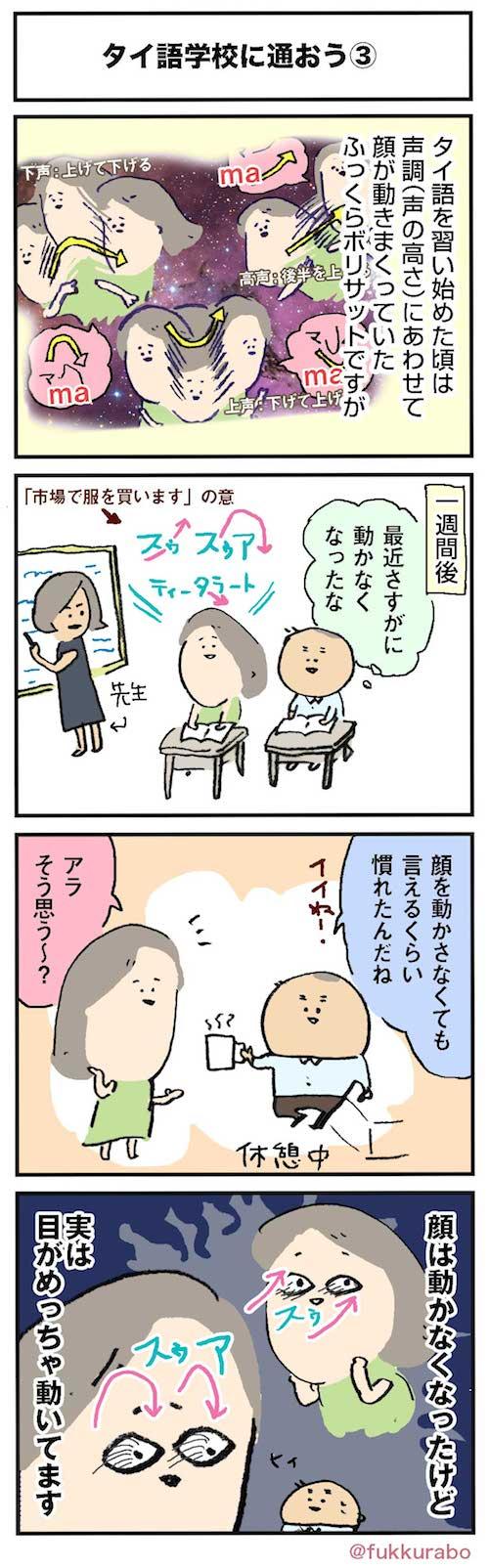 第三九話 タイ語学校に通おう③