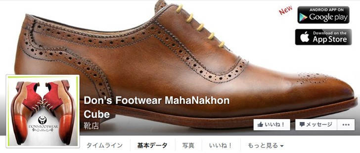 Don's Footwear