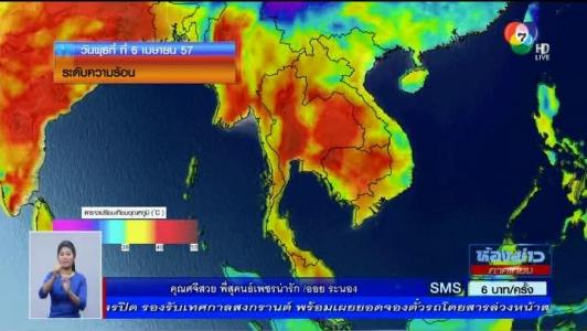タイ全土のサーモグラフィー