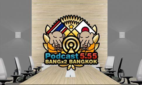 129回目-バンバンバンコク