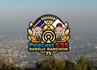 130回目-バンバンバンコク