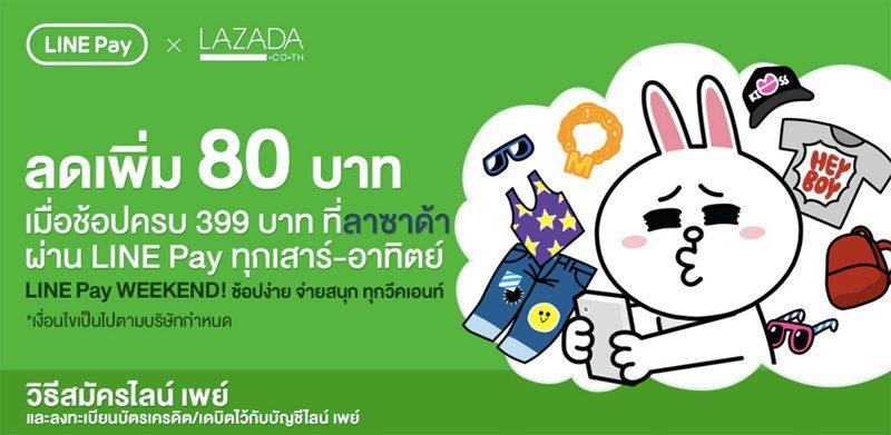 LAZADAとLINE Payの連携